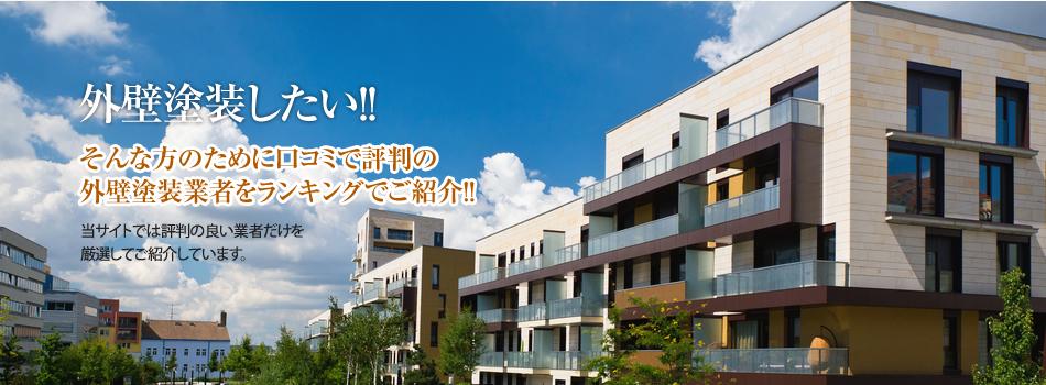 京都の外壁塗装会社の口コミをチェック