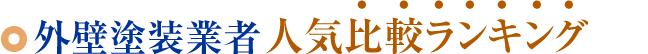 京都 外壁塗装の口コミランキング
